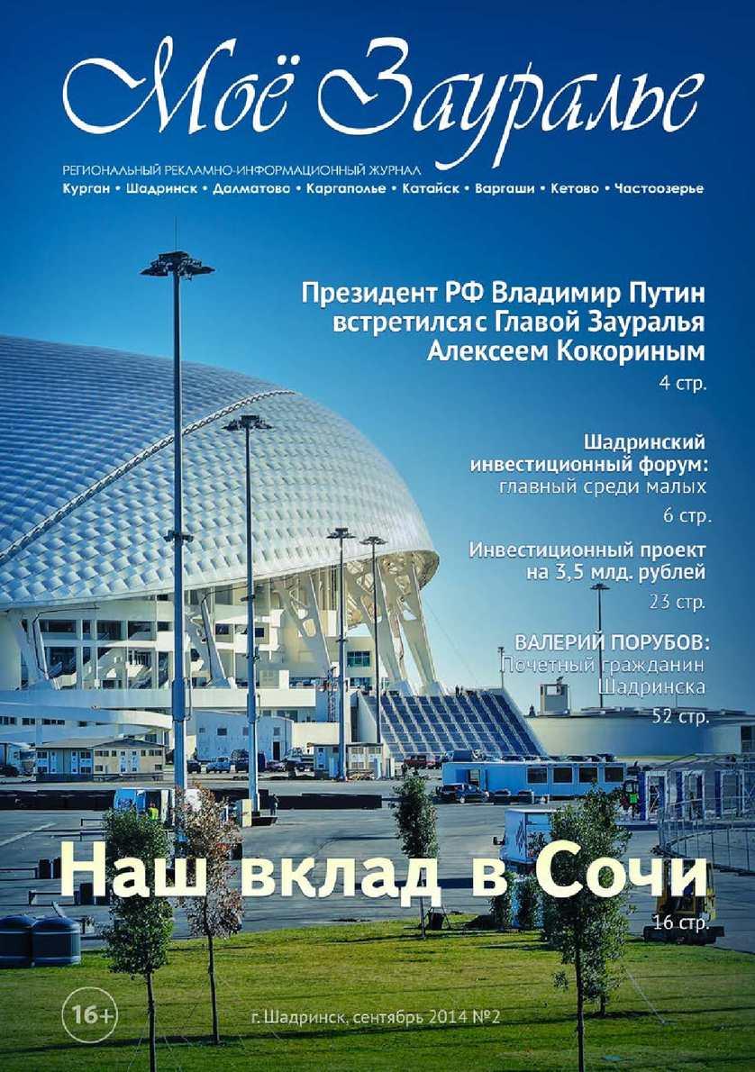 Модельный бизнес далматово модельный бизнес воткинск