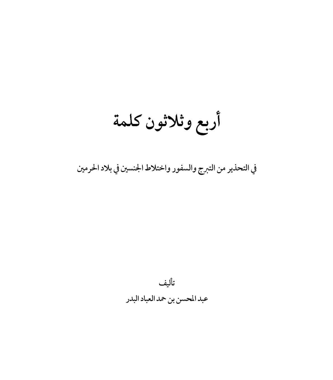 938a4b052 Calaméo - أربع وثلاثون كلمة للعلامة عبدالمحسن العباد البدر