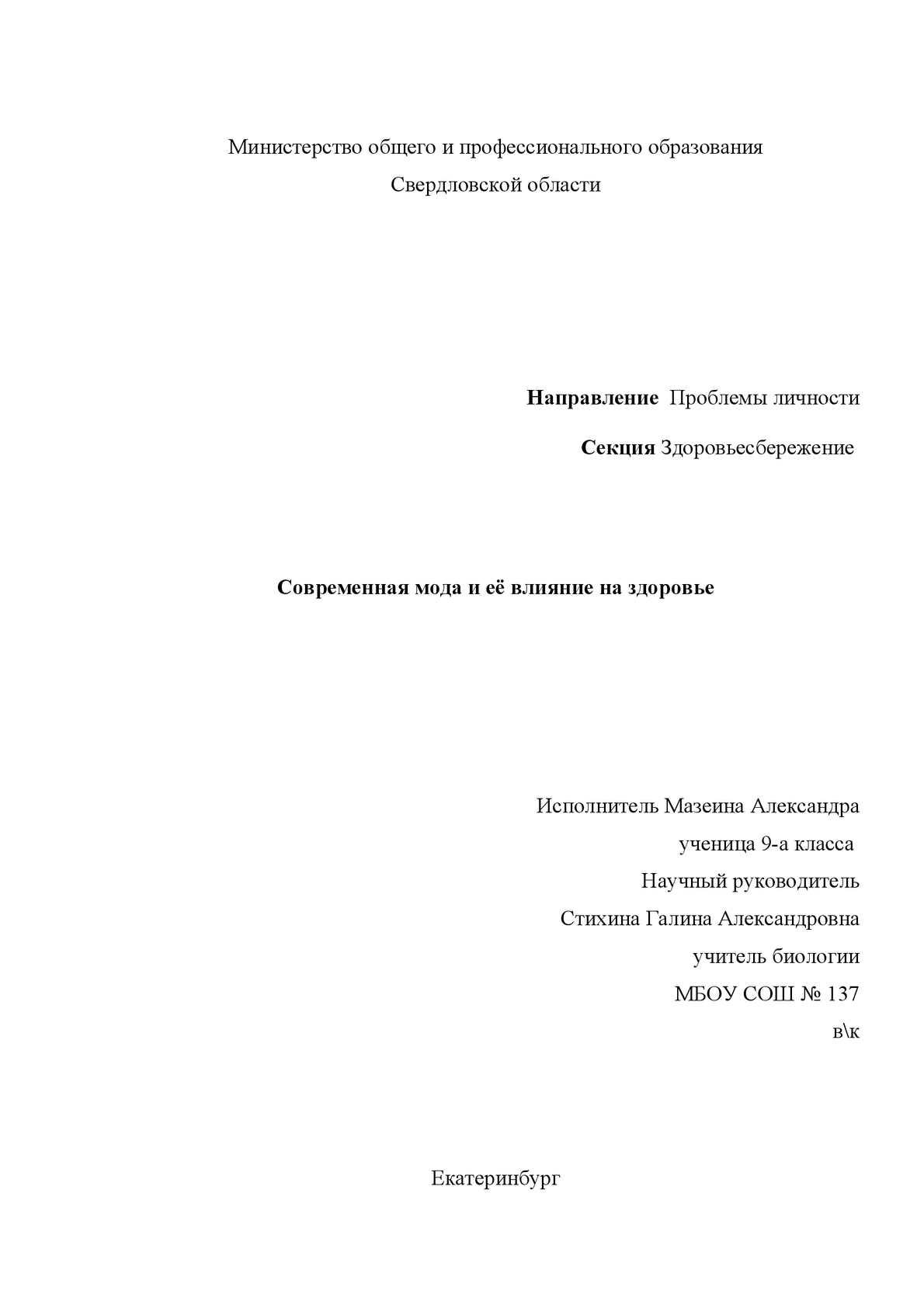 Доклад на тему мода и здоровье 2656