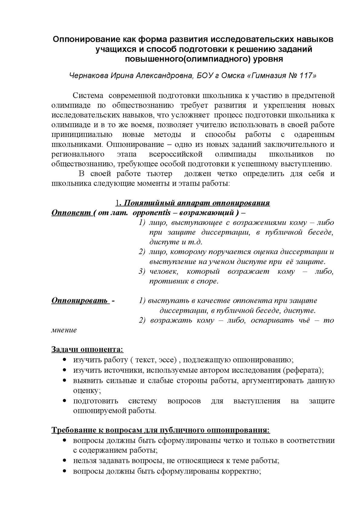 Оппонент на защите диссертации 3707