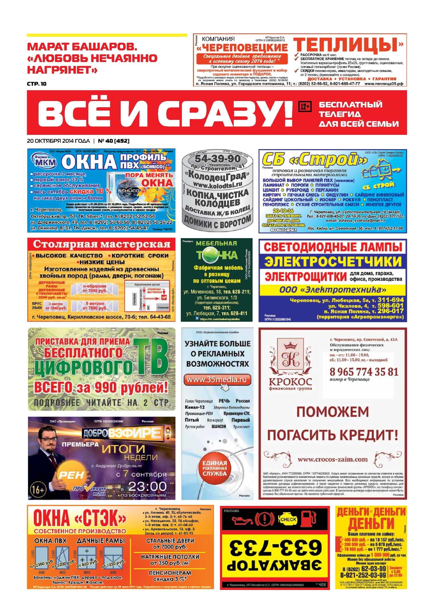 Сексапильная Юлия Галкина – Проснемся Вместе? (2012)