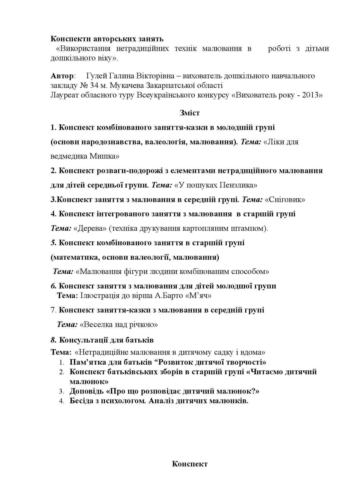 Где взять кредит если плохая кредитная история украина