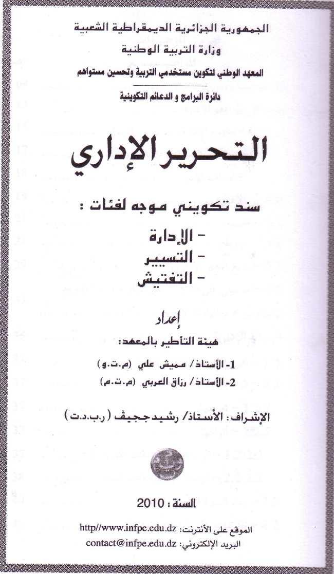 تحميل كتاب دليل تقنيات التحرير الاداري والمراسلة pdf