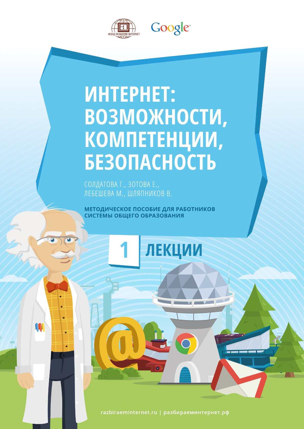 Calaméo - Солдатова Г.Цифровая грамотность и безопасность в  Интернете.-М. 2013 2e7f851e52c