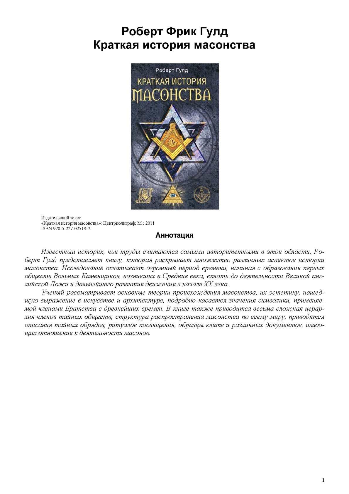 Лионский клуб как чассть масонства
