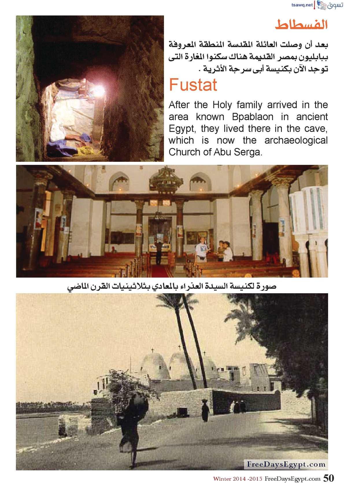 b008ac1ab مجلة السياحة المصرية العدد 129 ديسمبر 2014 رحلة العائلة المقدسة