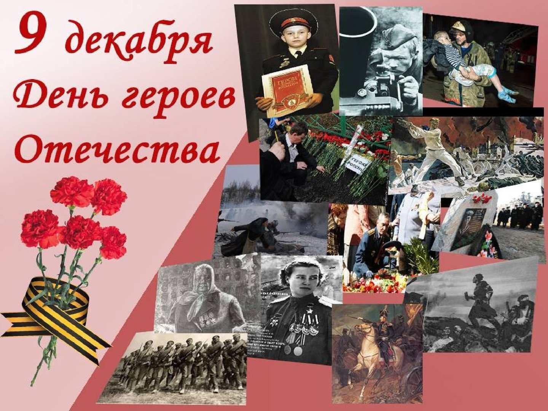 Герои отечества картинки 9 декабря, картинки сайт прикольная
