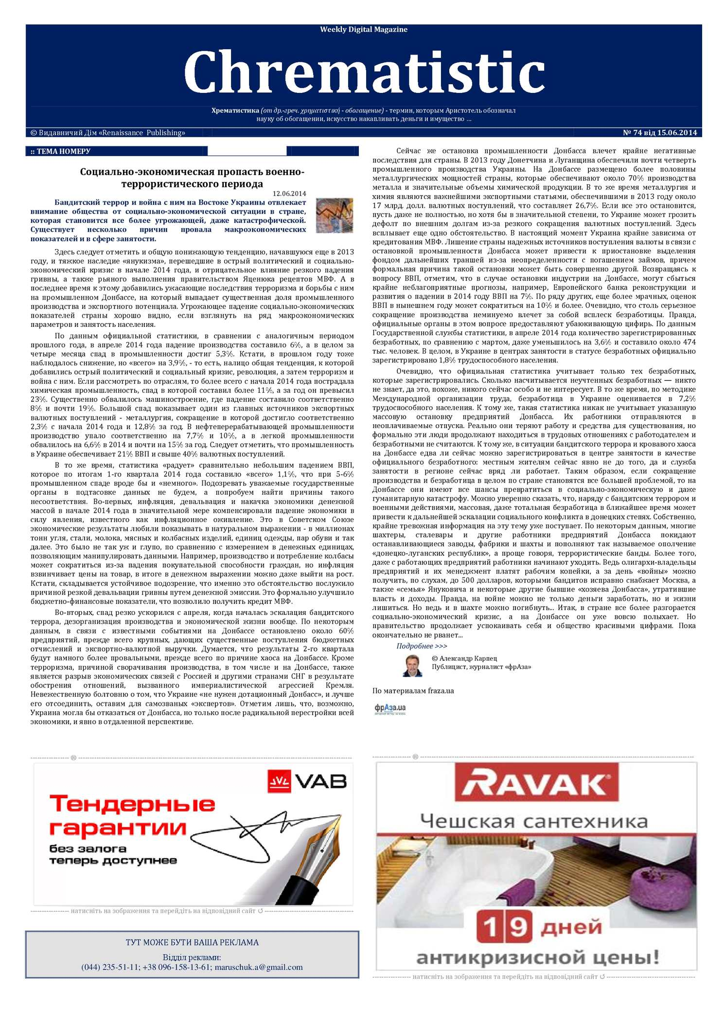 Calaméo - №74 Wdm «Chrematistic» от 15 06 2014 428b27f484d5c