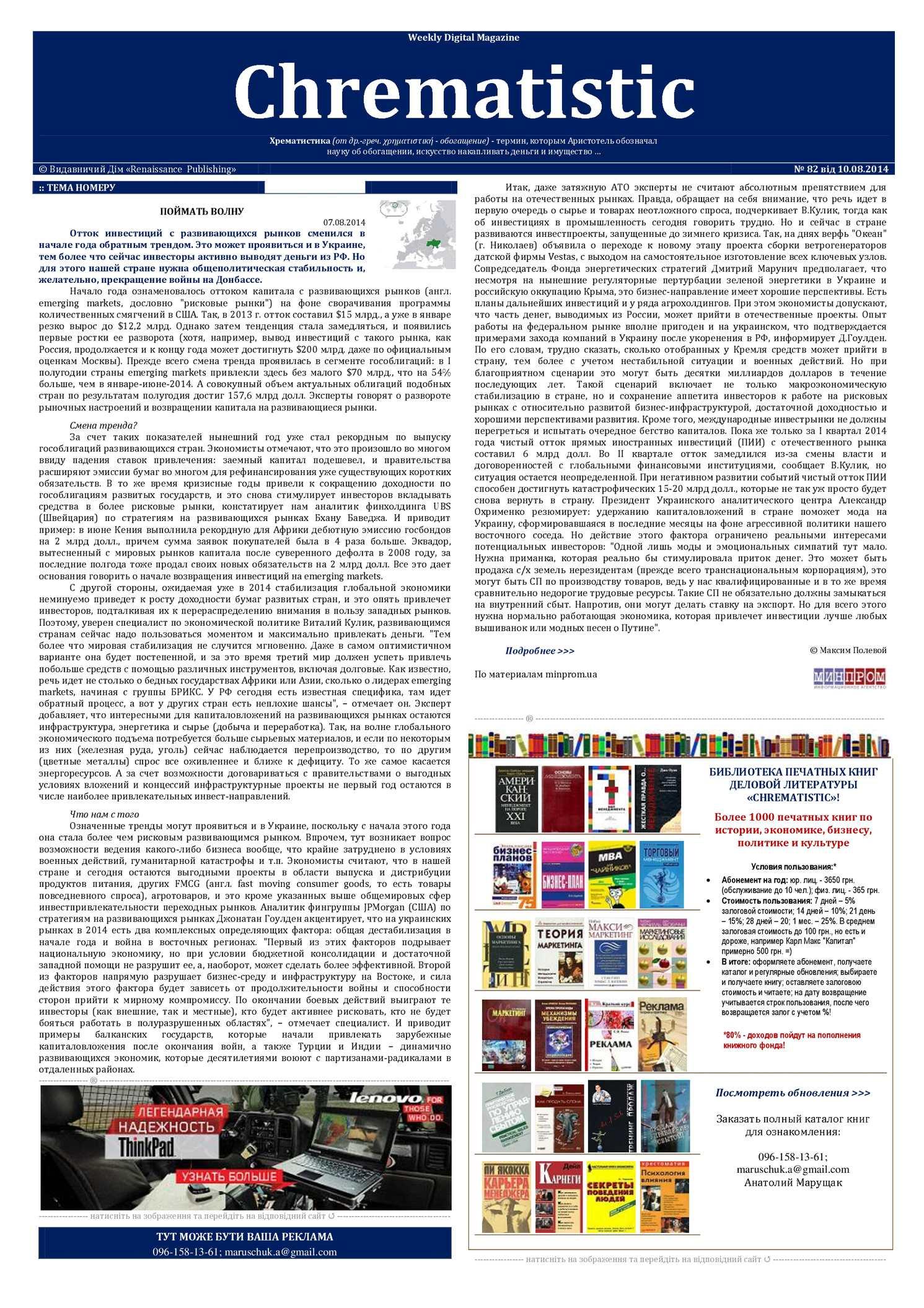 Calaméo - №82 Wdm «Chrematistic» от 10 08 2014 1383e7d55ac
