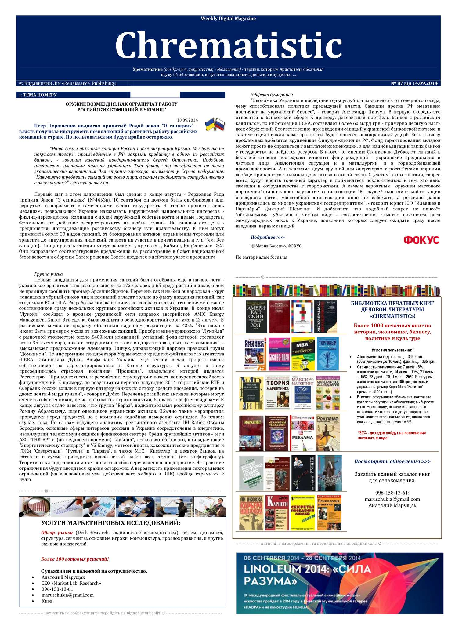 f6e912eb784e19 Calaméo - №87 Wdm «Chrematistic» от 14 09 2014