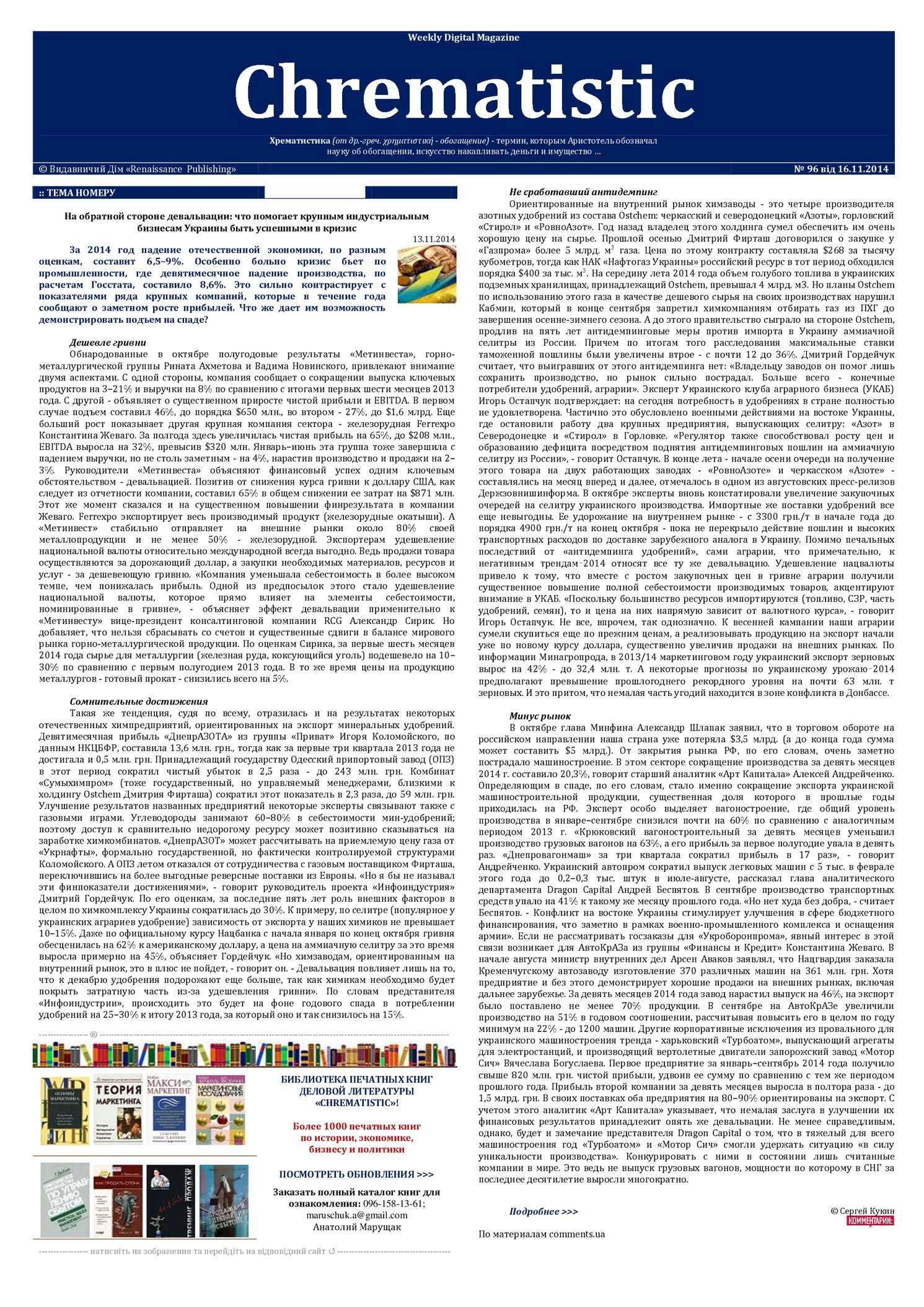 Calaméo - №96 Wdm «Chrematistic» от 16 11 2014 dea069cb542