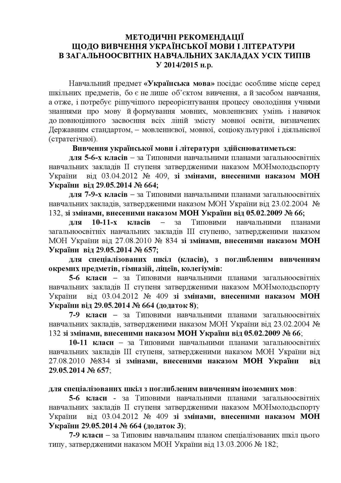 Гдз По Укр Мови 7 Клас Горошкина Никитина Попова
