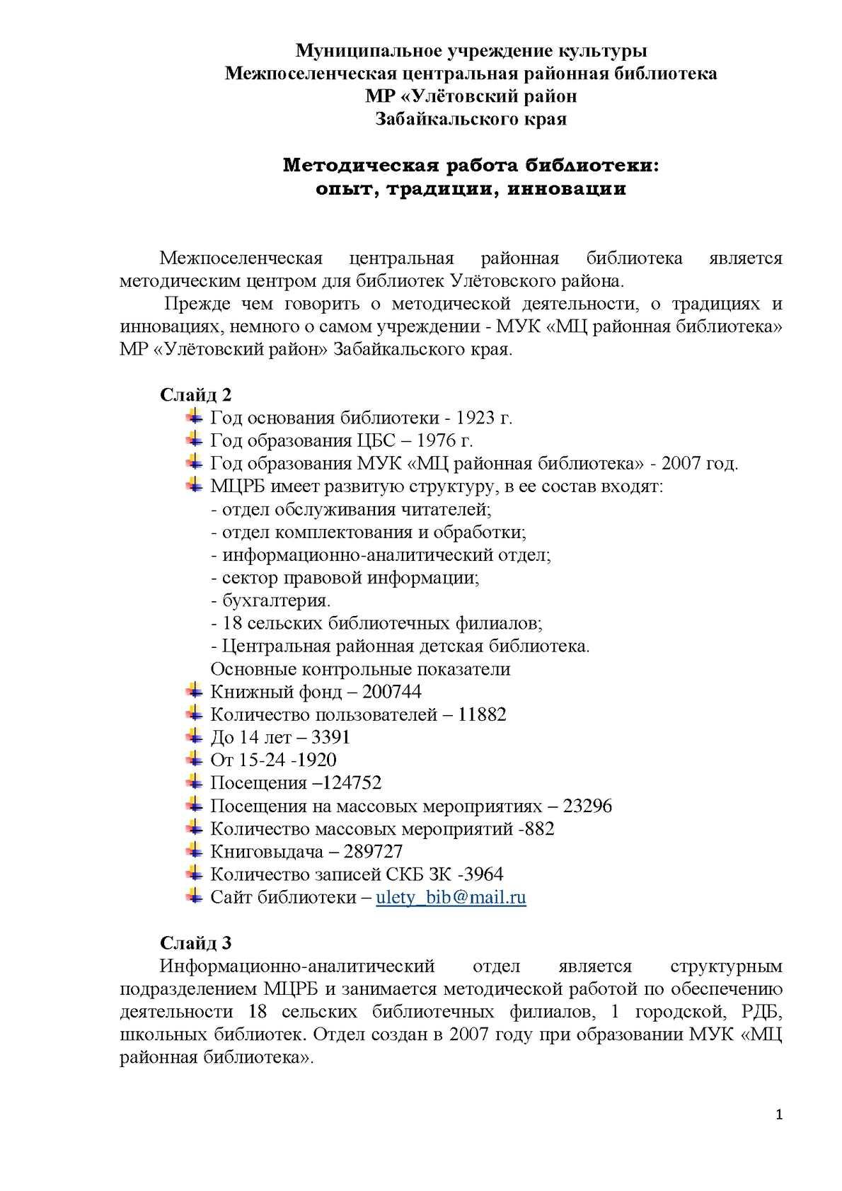 Информационно аналитический отдел реферат 3129