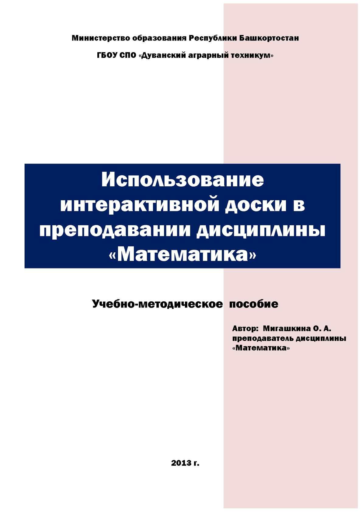 Гдз По Практическим Занятиям По Математике Н.в Богомолов 2003