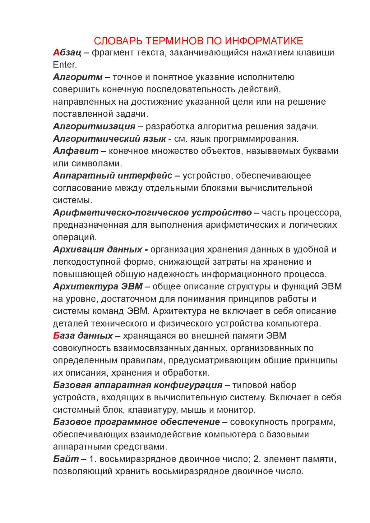 Словарь решение задач решение задач физика 11 класс жилко маркович