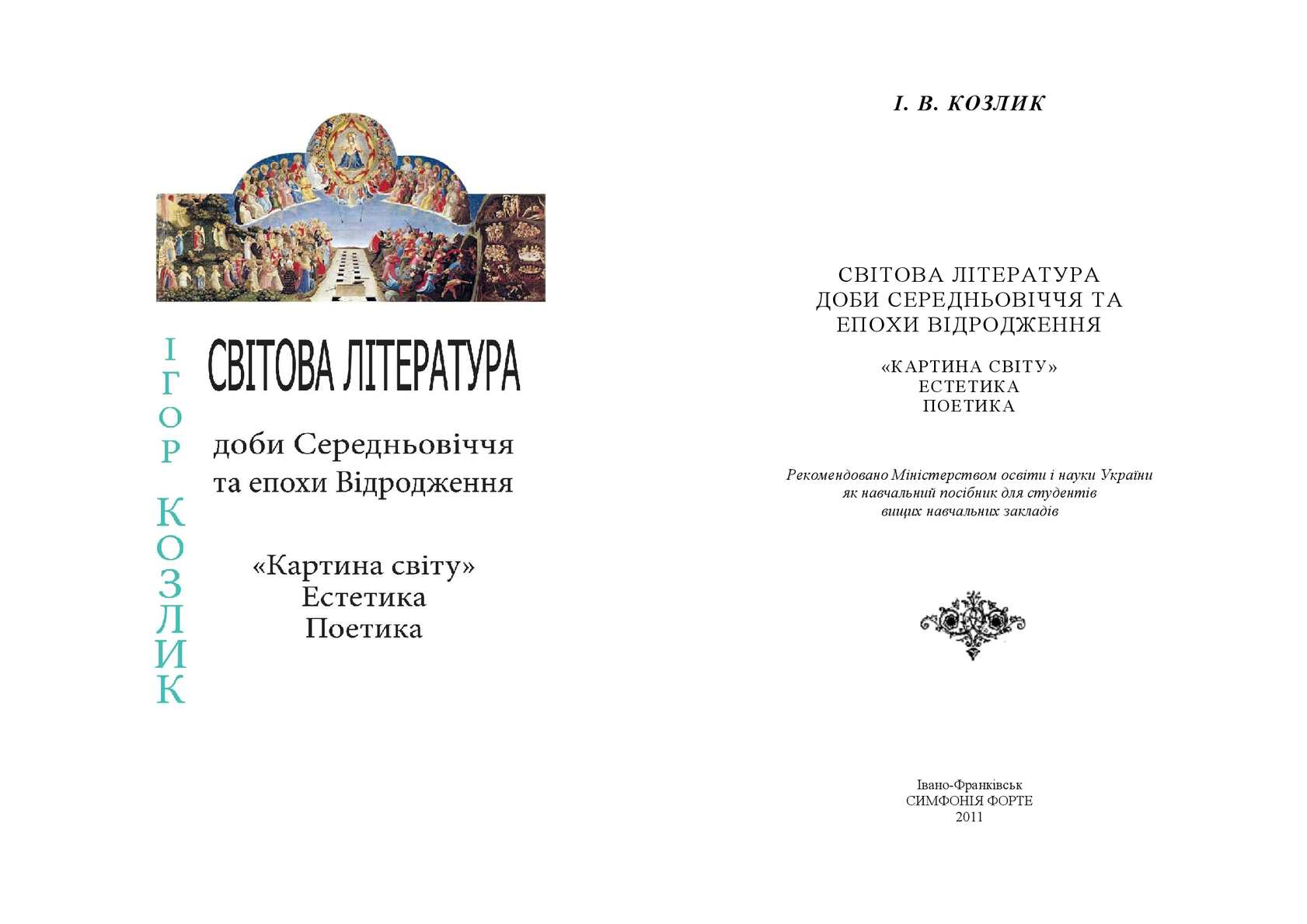 Calaméo - 4 Світова література доби Середньовіччя та епохи Відродження  (2011) 5b37c16a89bd2