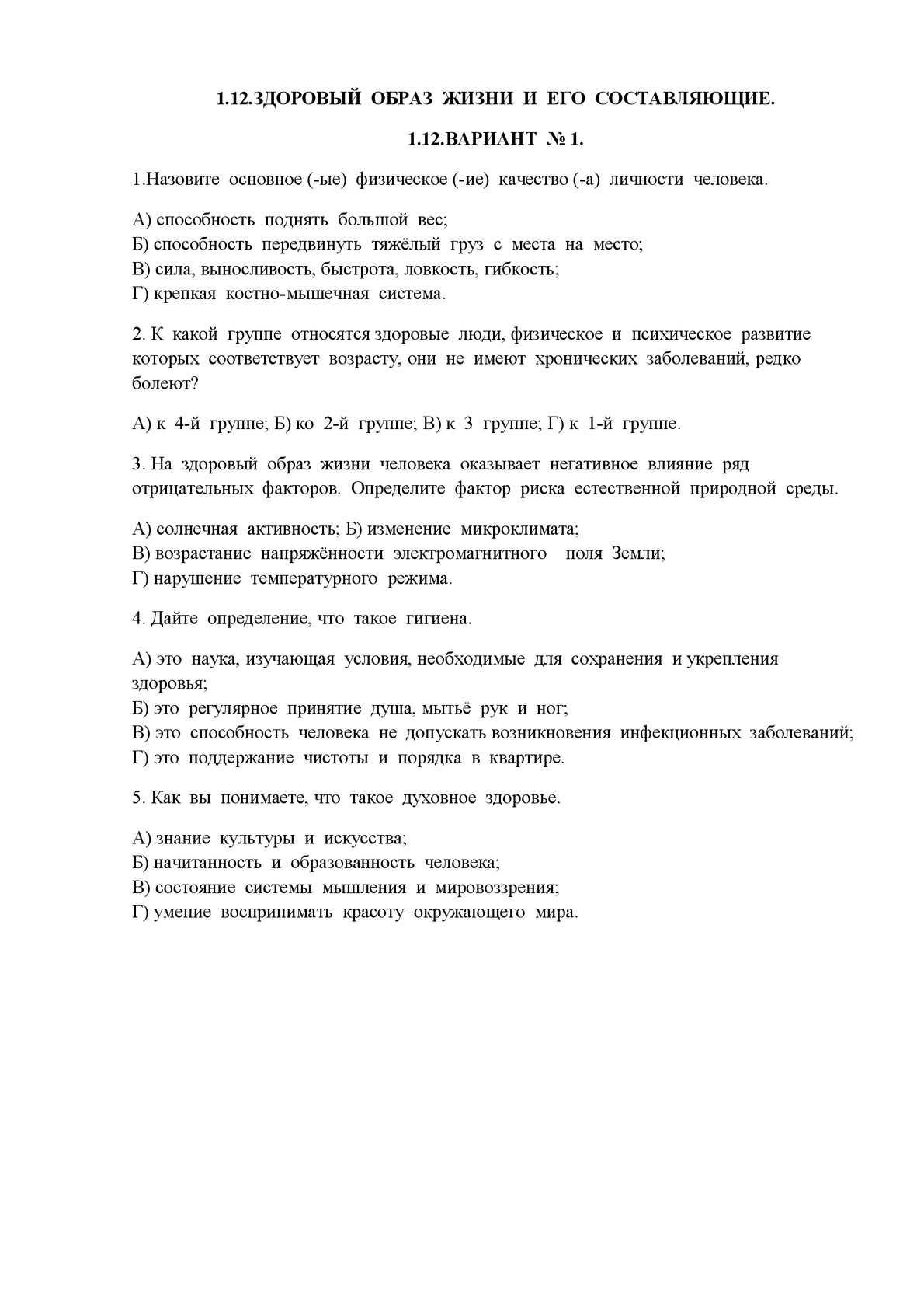 Calaméo - ТЕСТЫ ПО ОБЖ ЗОЖ 05b969085a9