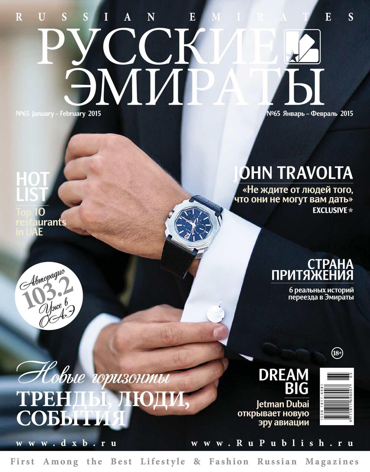 Calaméo - Russian Emirates Magazine     65   Jan - Feb 2015 4bff8fbef6d