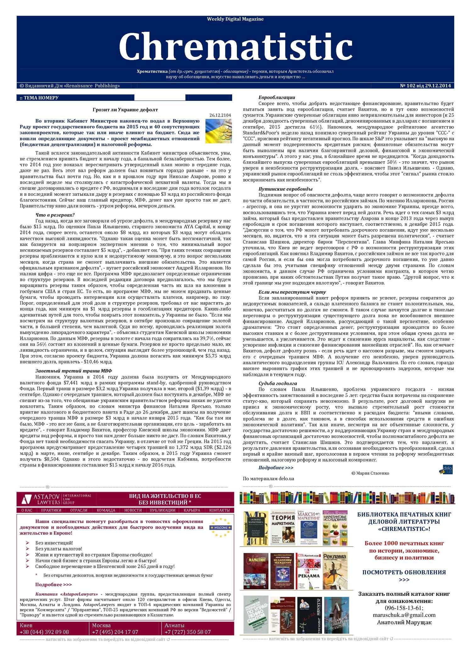 e235c0bc4d07 Calaméo - №102 Wdm «Chrematistic» от 29 12 2014