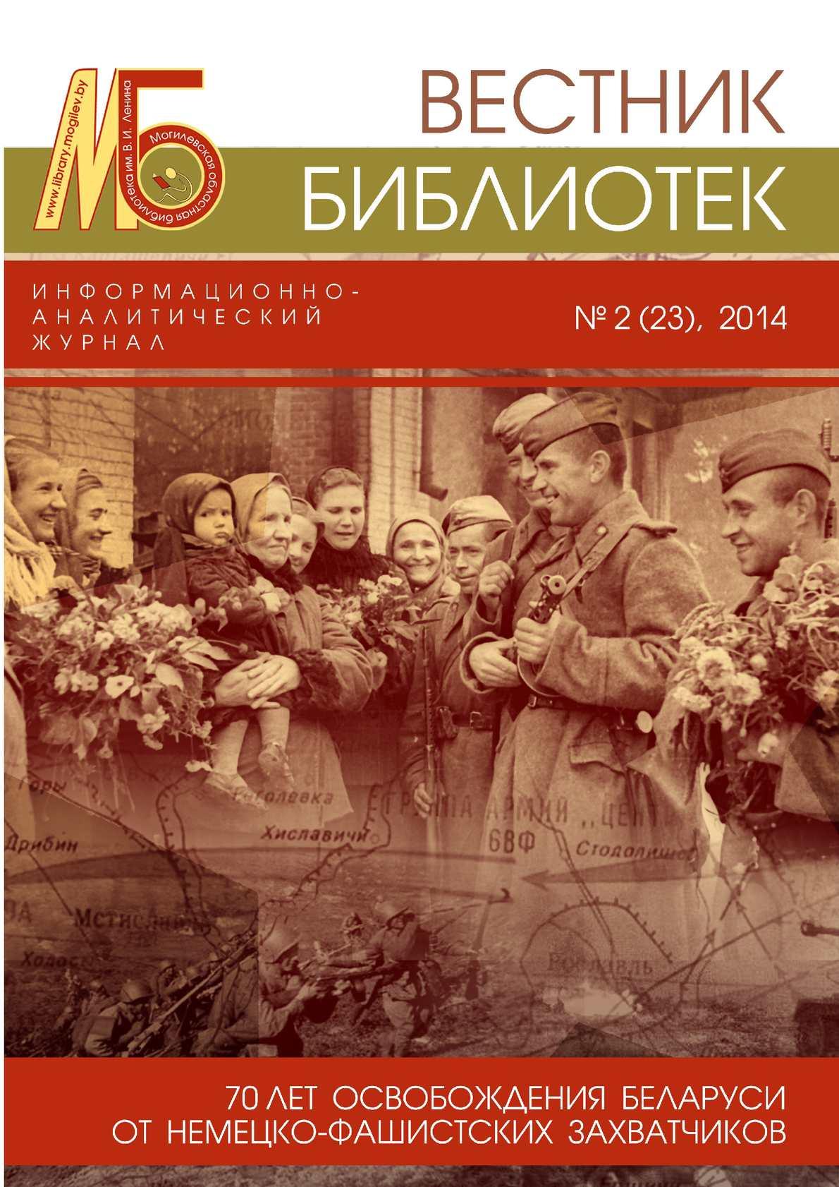 Вестник библиотек №2/2014 (23)