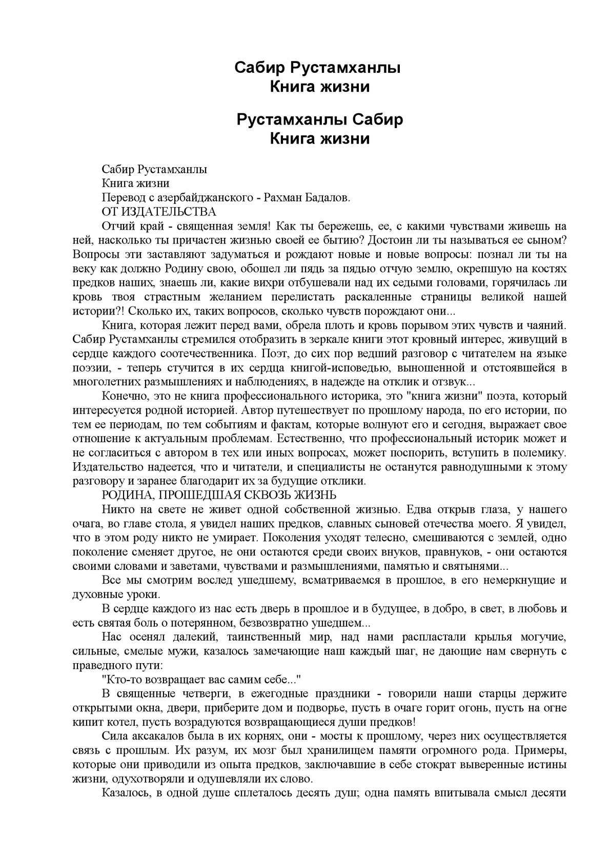 Calameo Sabir Rustamhanly Kniga Zhizni