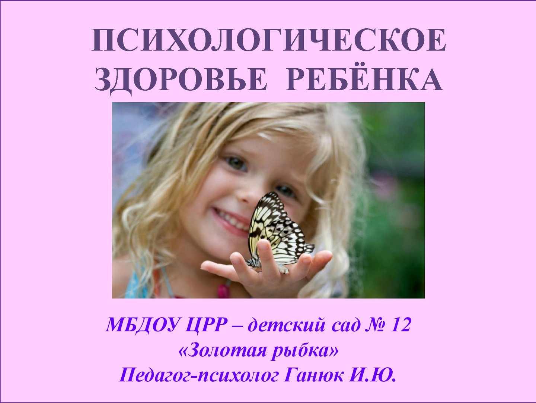 Психологическое здоровье ребенка картинки