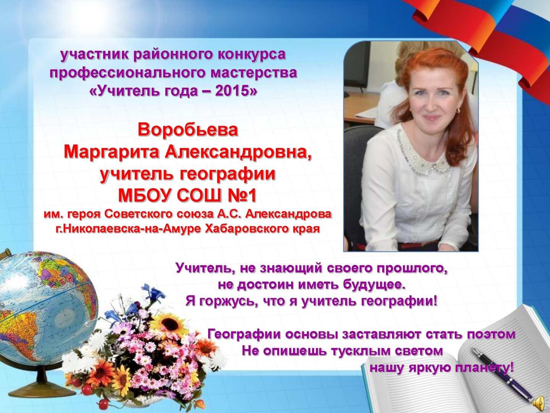 поздравление участникам конкурса педагогического мастерства