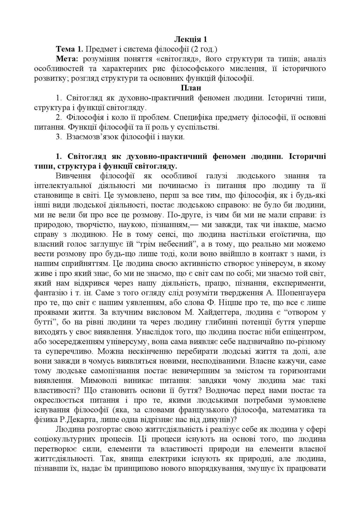 Calaméo - Лекція e589430f4c9a6