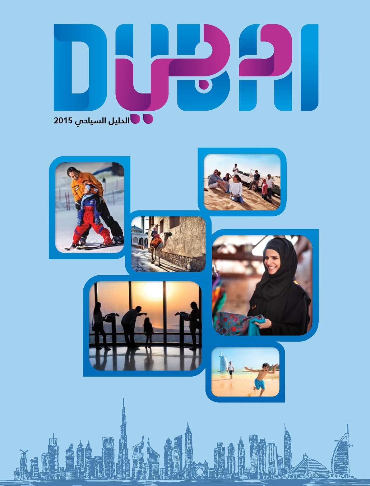 916bc6d49 Calaméo - Dubai Annual Arabic 15