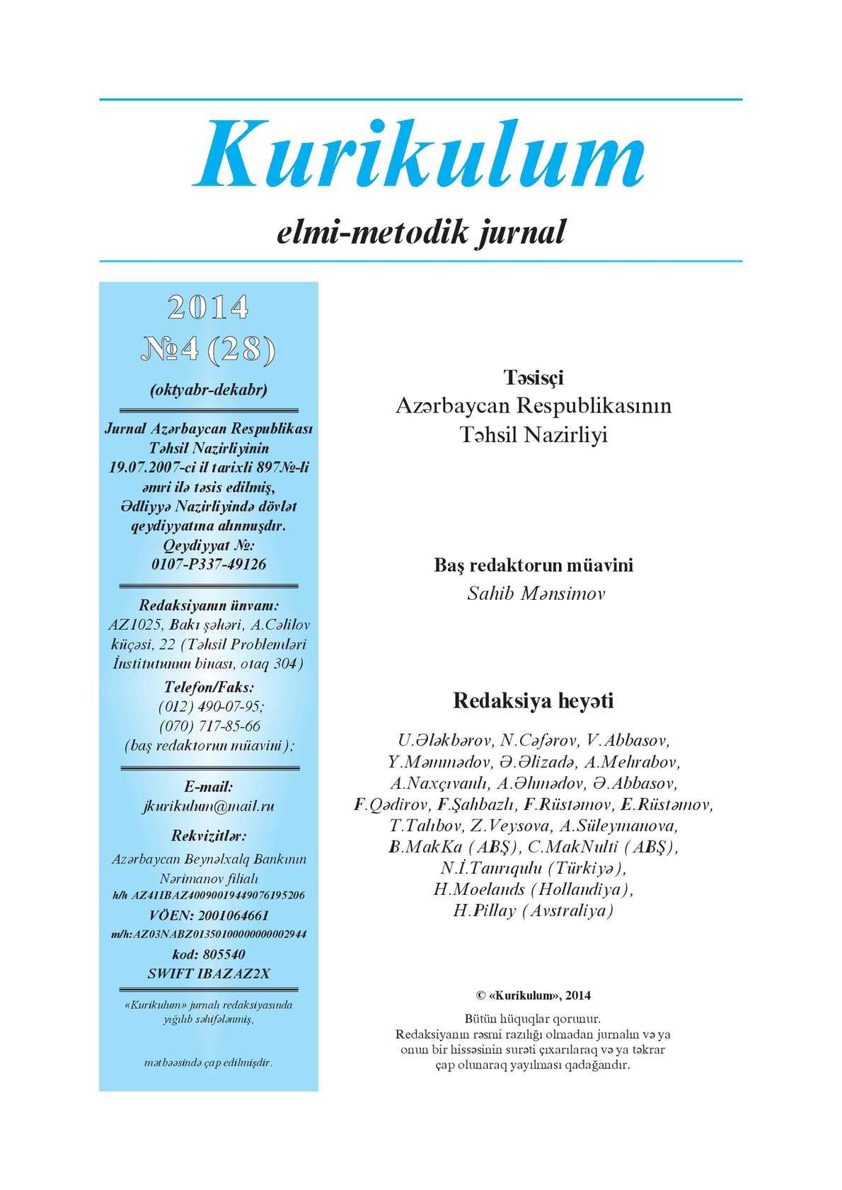 Kurikulum jurnalı, 2014-cü il, №4