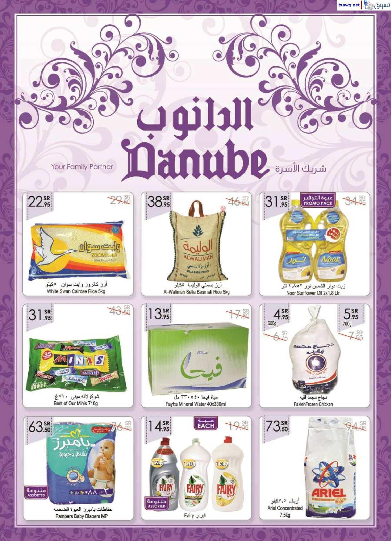 9b2fe60df عروض الدانوب الرياض السعودية من 18 فبراير حتى 24 فبراير 2015 أو حتى نفاذ  الكمية | تسوق نت