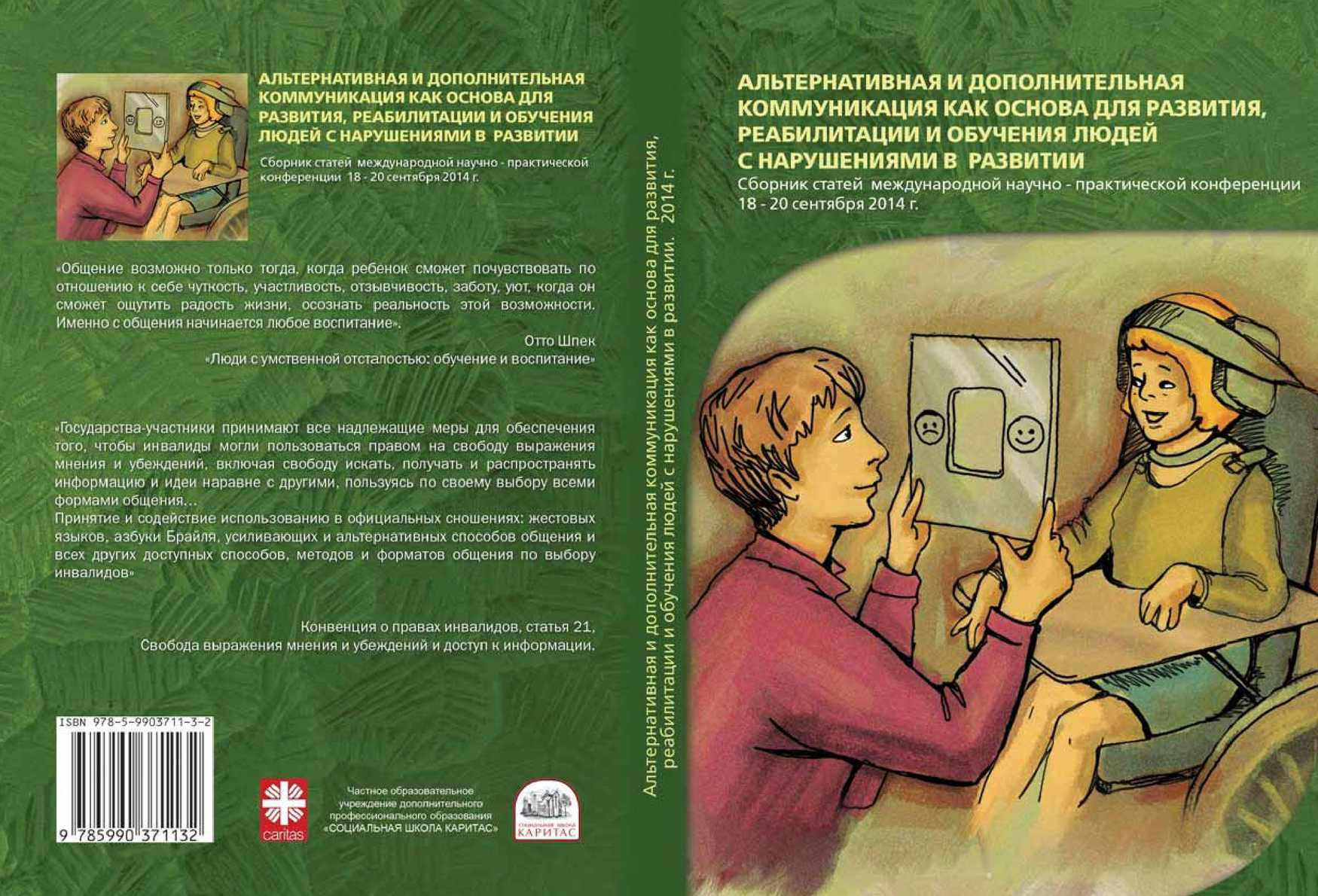 Calaméo - Сборник материалов конференции 18-20.09.14 86bf89f862f