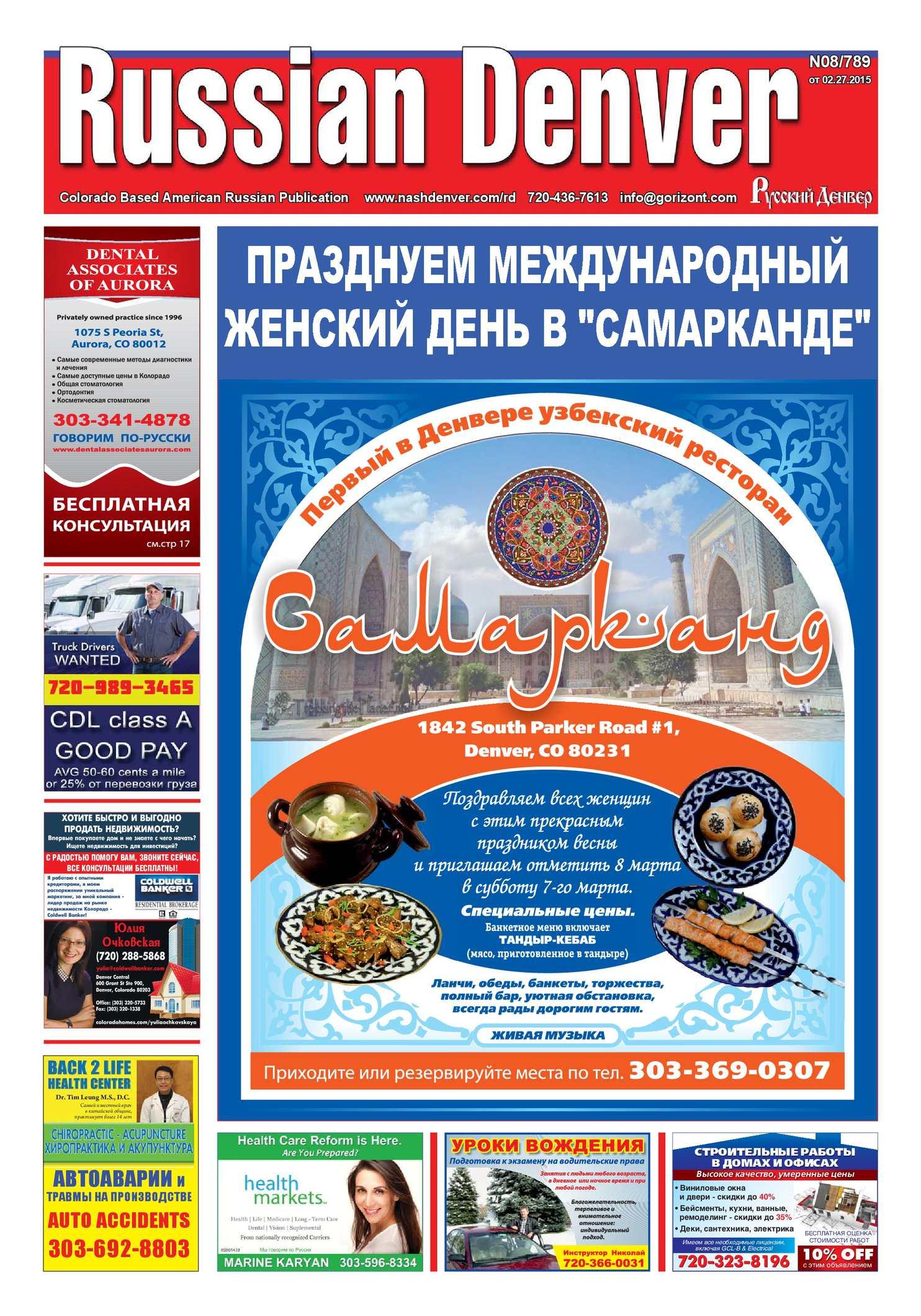 7893551d344d Calaméo - Russian Denver N8 789