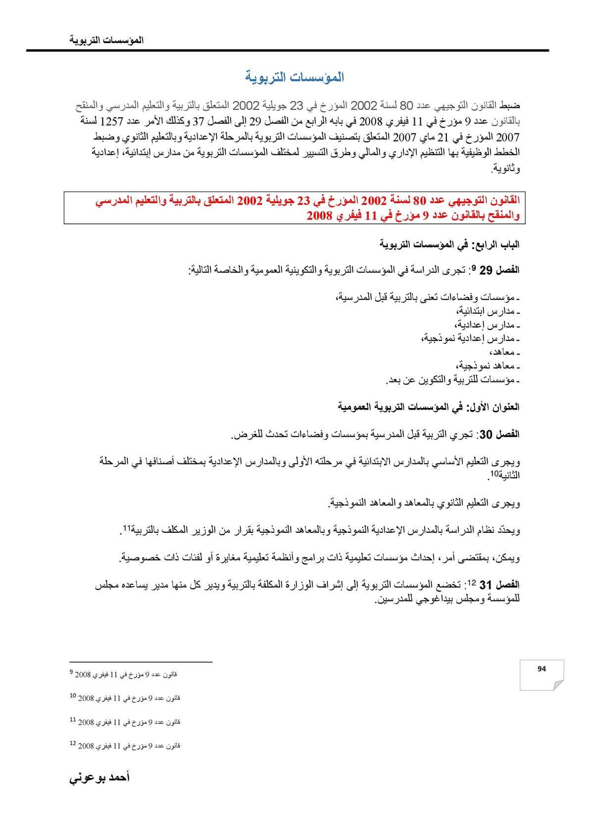 مؤسسات وزارة التربية التنظيم الإداري والمالي وطرق التسيير Calameo Downloader
