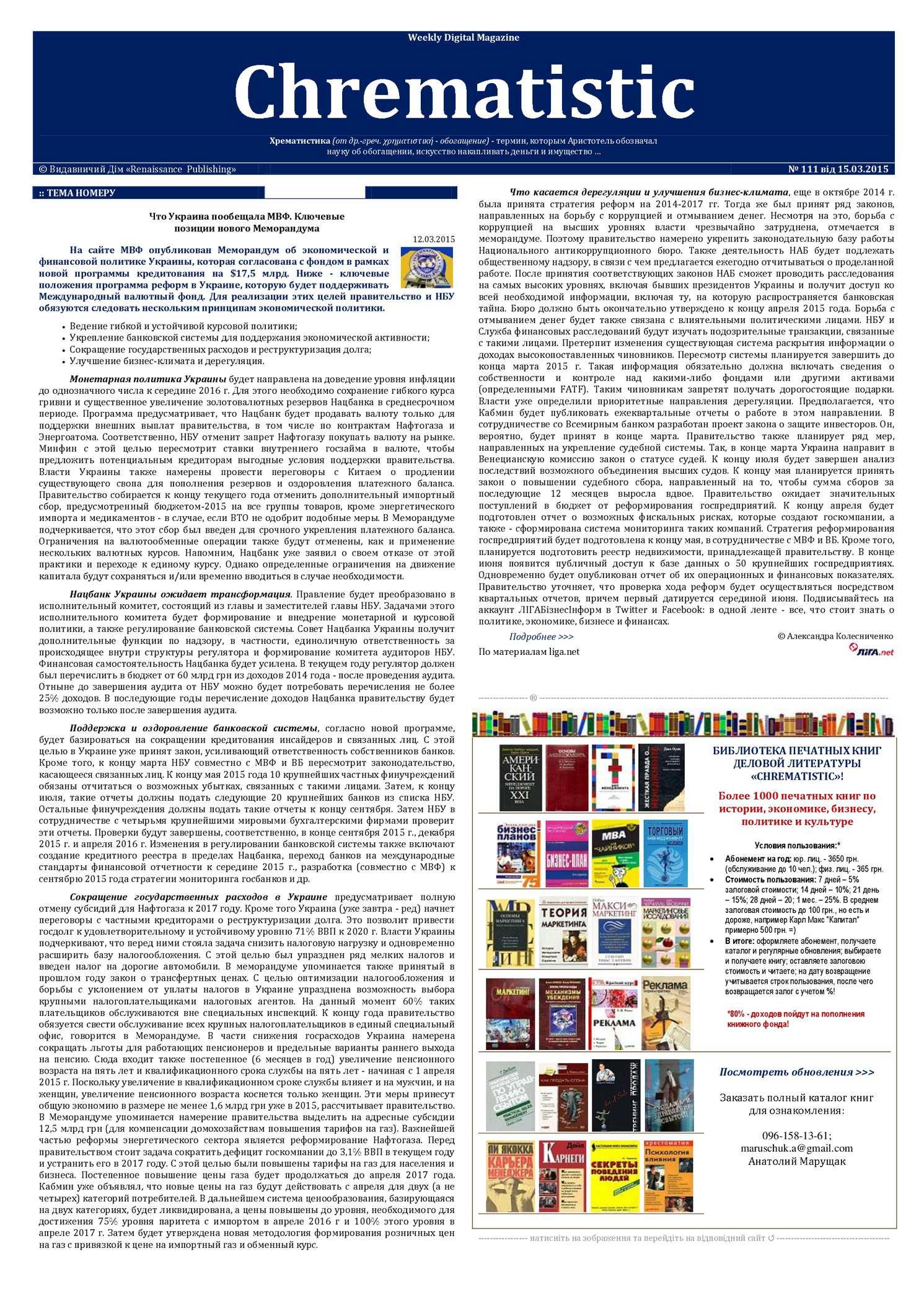 Calaméo - №111 Wdm «Chrematistic» от 15 03 2015 f1d8648c94d0d