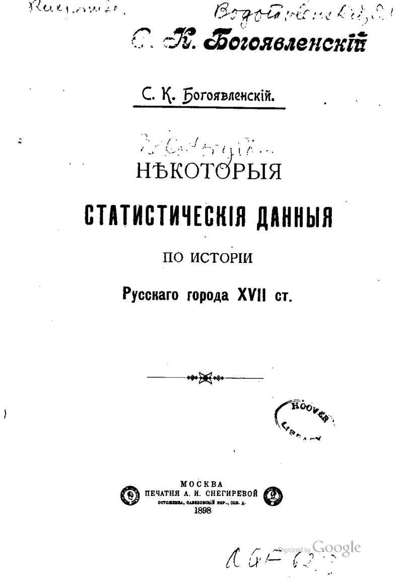 Очерки из социально-экономической истории русского города ... | 1158x816
