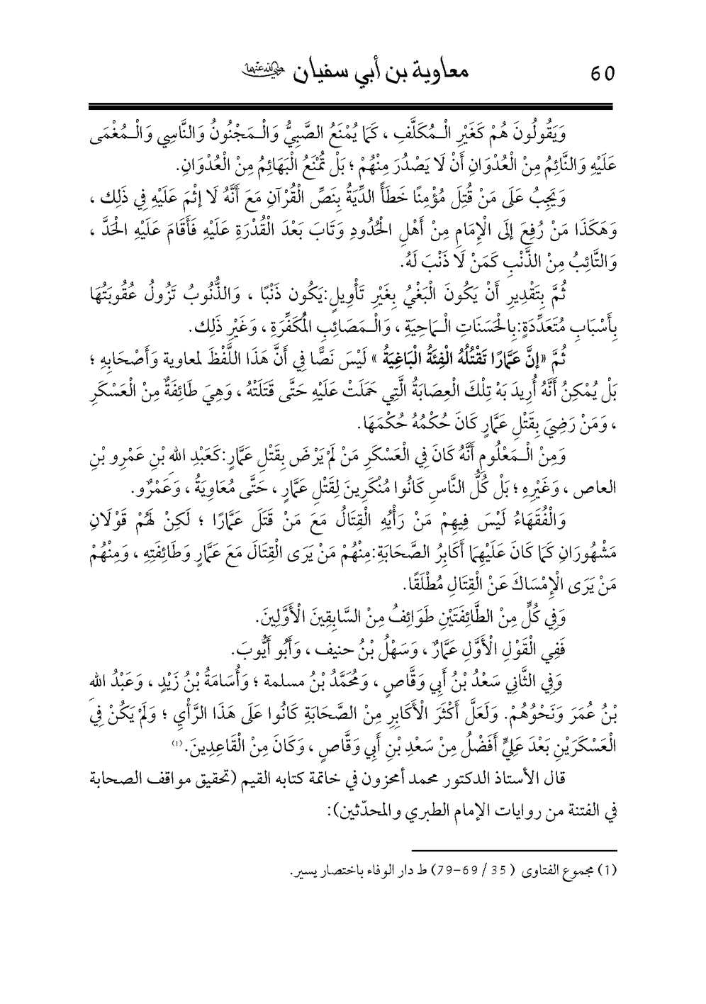 a7be9d076 معاوية بن أبي سفيان رضي الله عنه أمير المؤمنين وكاتب وحي النبي ...