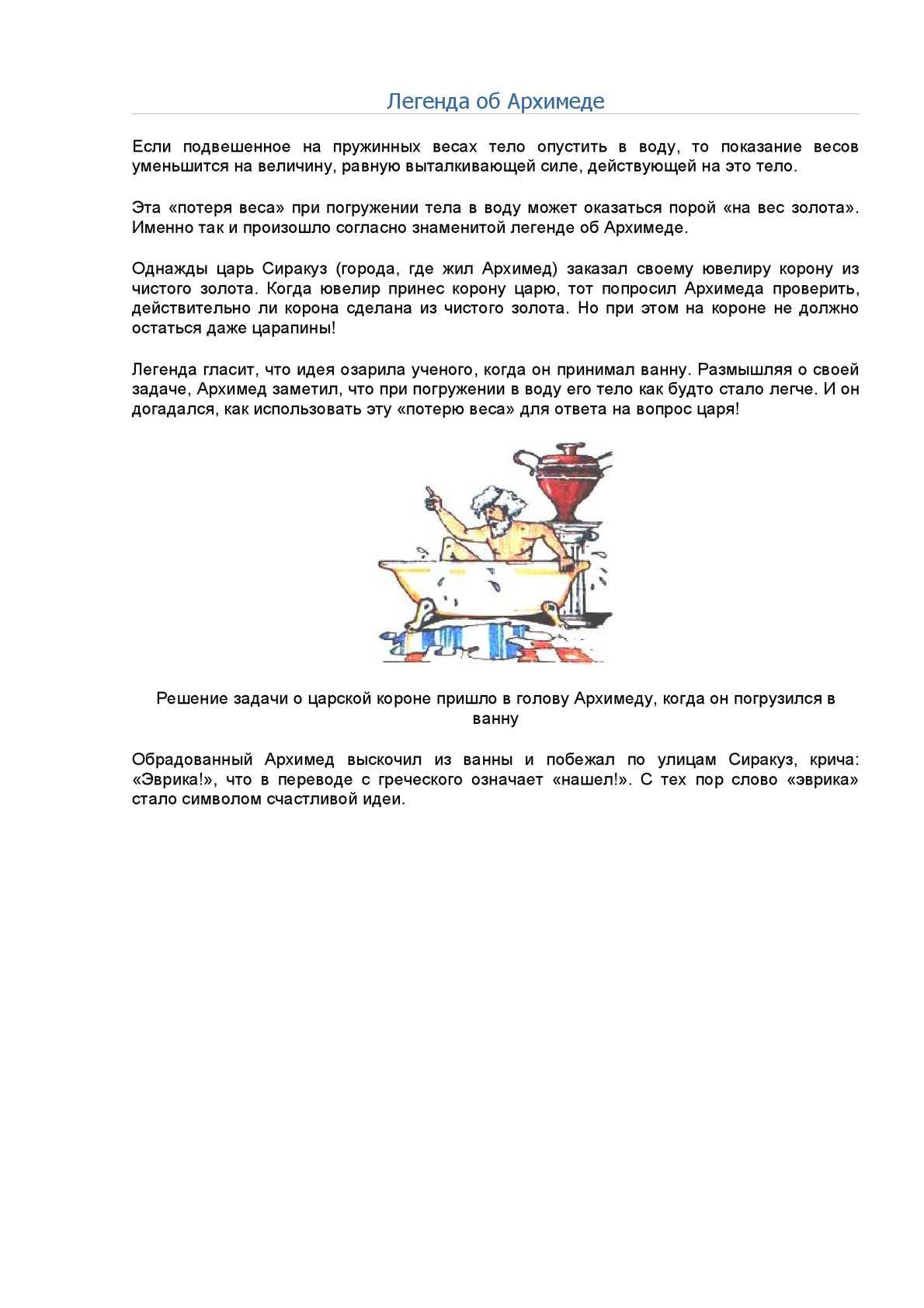 Легенда об архимеде доклад 153