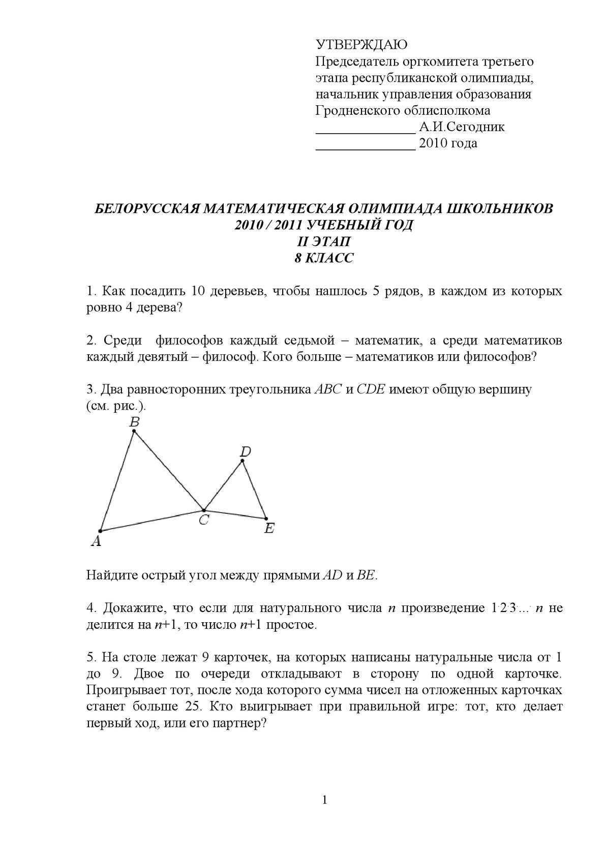 a20ba29b1a условие и решение 2010 - CALAMEO Downloader