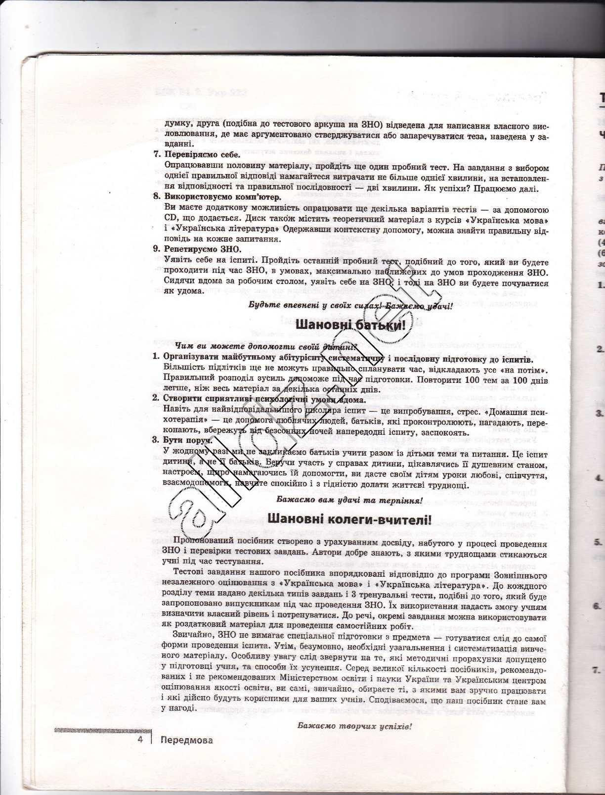 100 Krokiv Do Zno Ukrayinska Mova Ta Literatura (1 частина ... c83878a9d649c