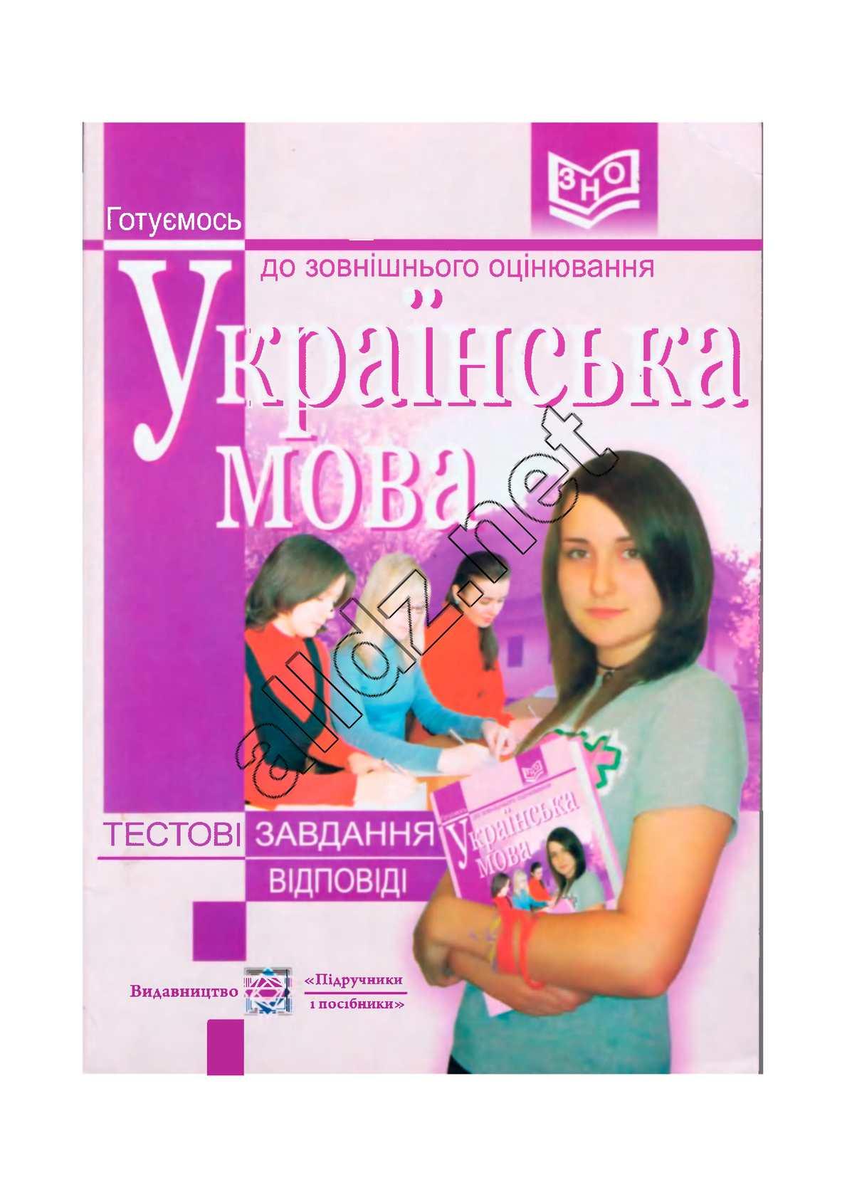 Calaméo - Ukr Mova ZNO Testi Vidpovidi a1ea386caa926