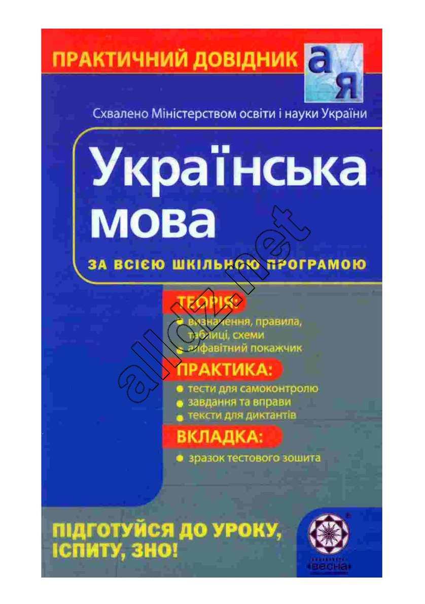 413cddd9e0c3b7 Calaméo - Vk Com Zno In Ua Ukrayinska Mova Za Vsiyeyu Shkil