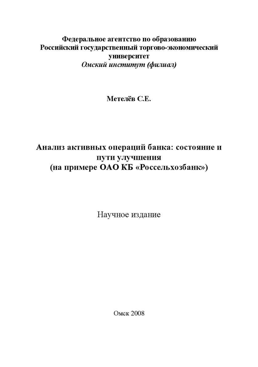 россельхозбанк кредит 2.7