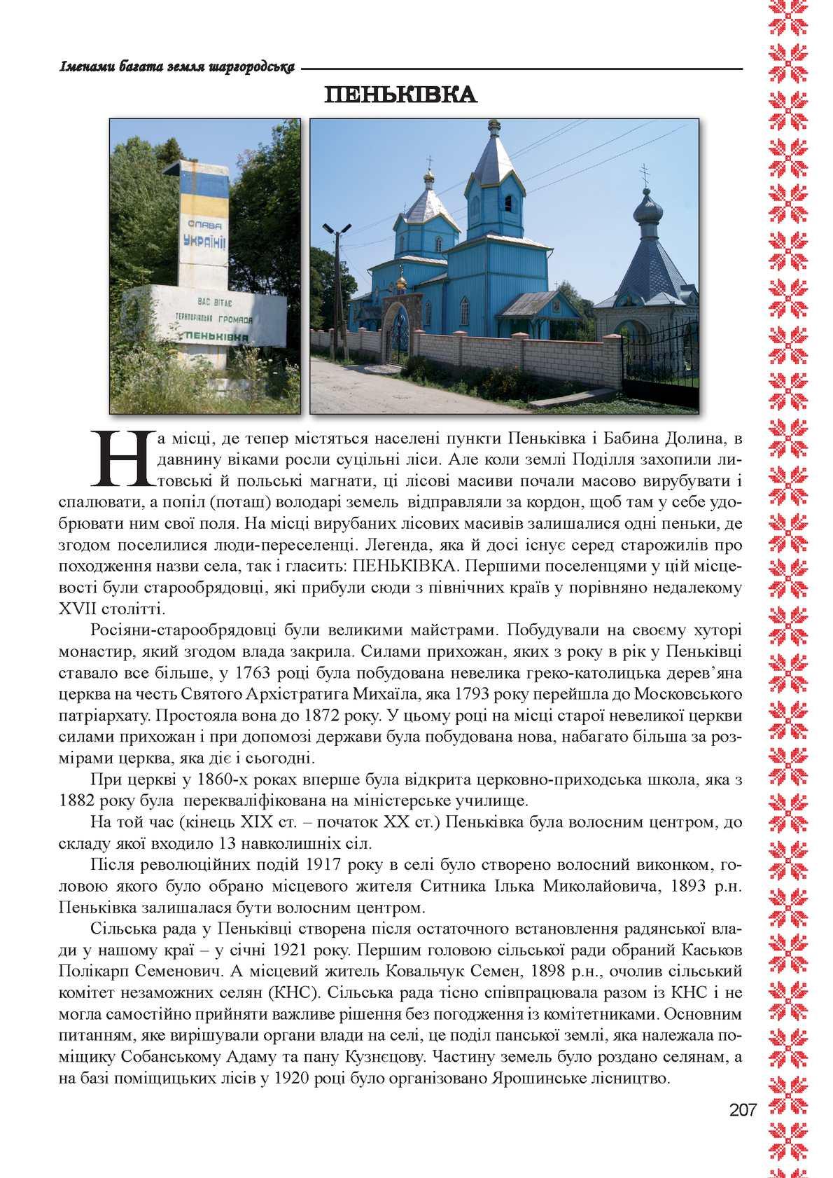 Calaméo - Нагребецький А. Іменами багата земля Шаргородська 2 999260ed97990