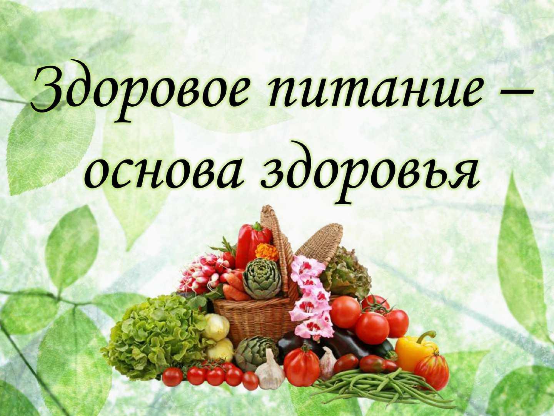 картинки с надписью здоровое питание здесь