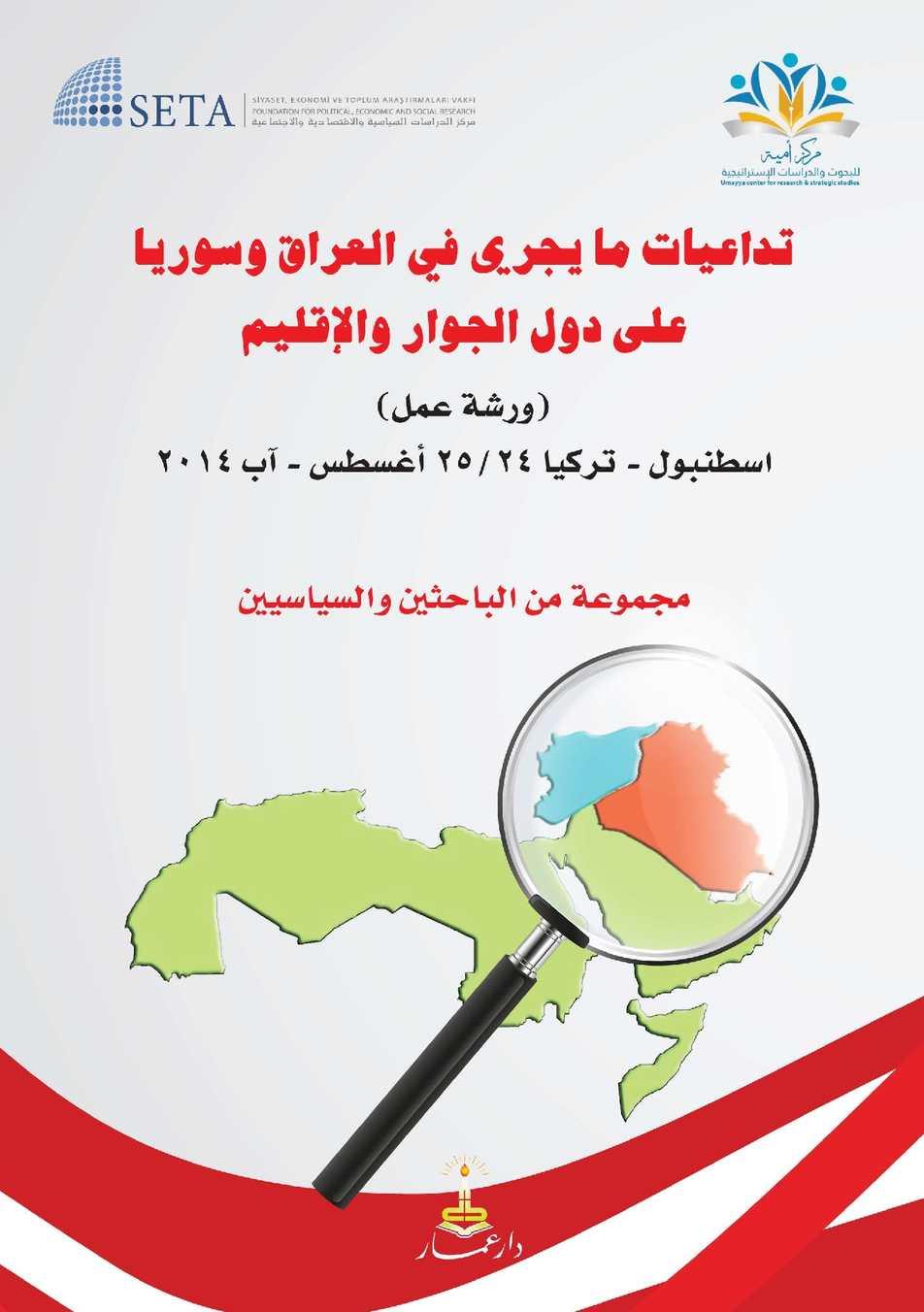 8cf5aba6e Calaméo - تداعيات ما يجري في سوريا والعراق على دول الجوار والإقليم