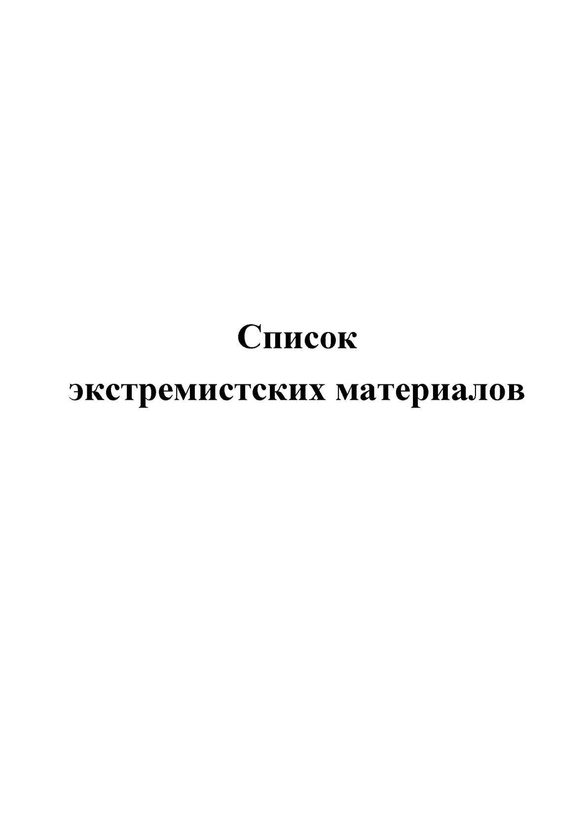 Calaméo - Список экстремистских материалов f33112030d6