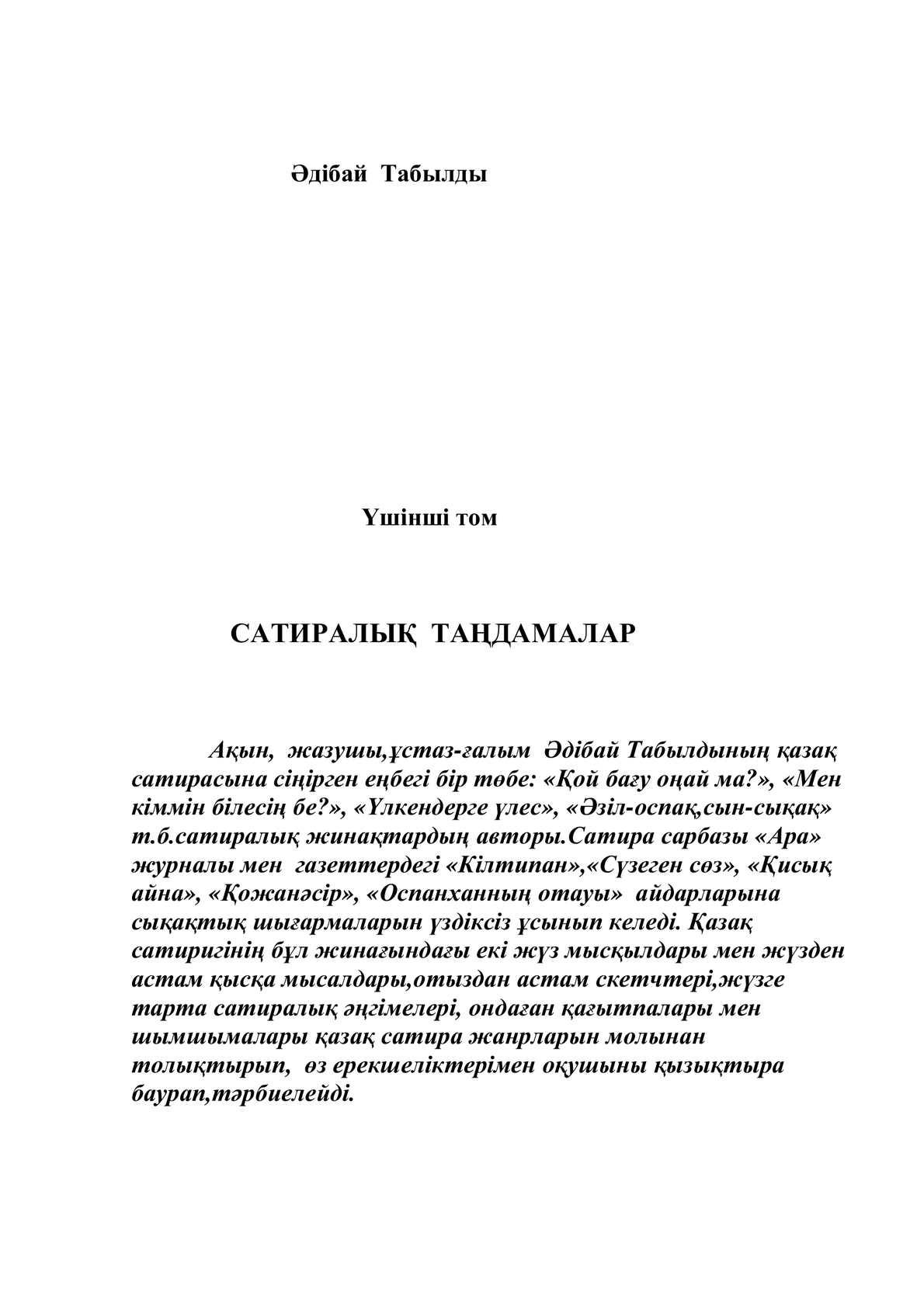 Беларусь ойын автоматтары