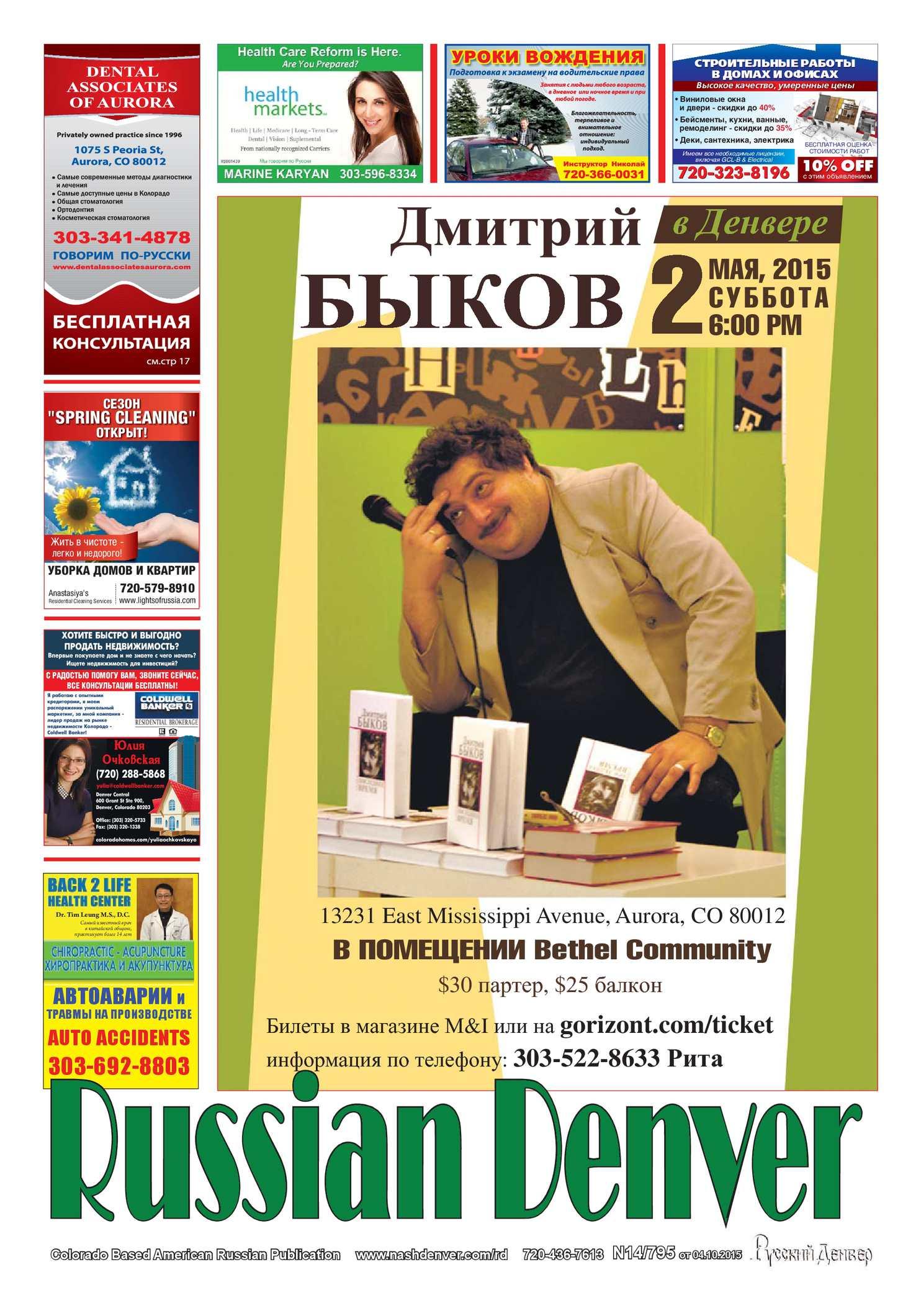 Попытка Изнасилования Елены Радевич – Морские Дьяволы 4 (2010)