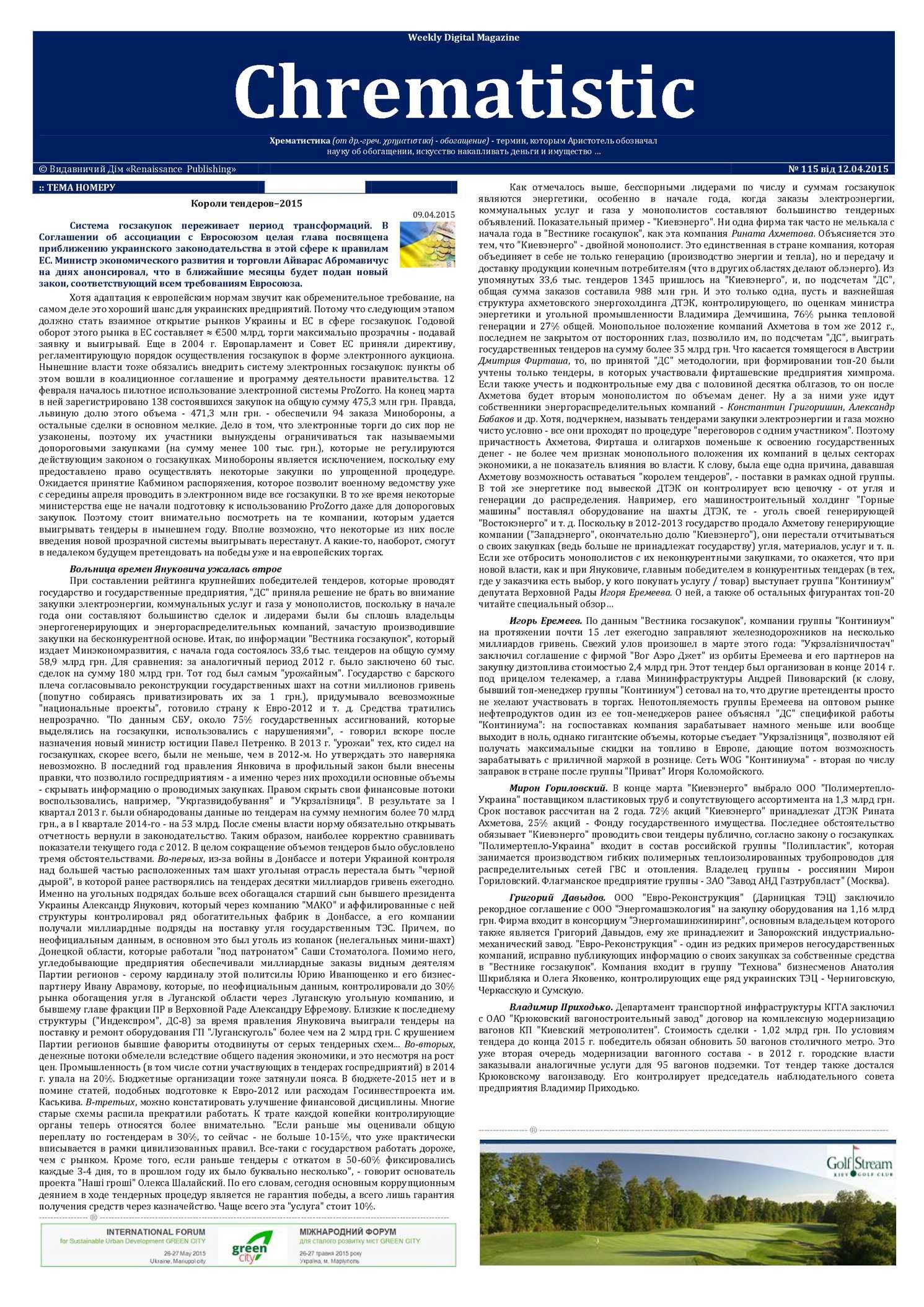 Calaméo - №115 Wdm «Chrematistic» от 12 04 2015 3572da3de19
